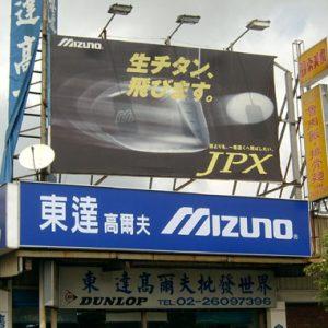 M002_L_林口東達橫招
