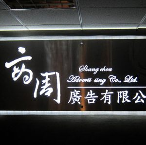 k008_L_主題牆LED招牌-b